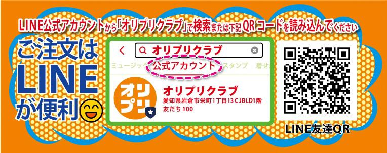 メール・LINEから注文